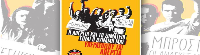 Το ΠΑΜΕ καλεί σε νέα Απεργία στις 2 Οκτώβρη