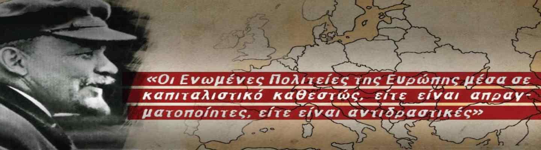 Μια «άλλη Ευρώπη» είναι εφικτή! (Το άλλο ίδιο)