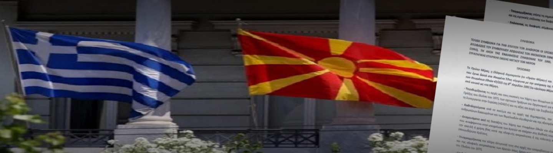 Το κείμενο της συμφωνίας για την ΝΑΤΟϊκή ένταξη της πΓΔΜ-01