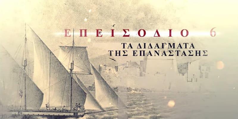 Το τελευταίο επεισόδιο του ντοκιμαντέρ για τα 200 χρόνια από την επανάσταση του 1821