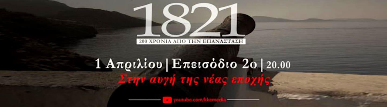Το 2ο επεισόδιο του ντοκιμαντέρ για τα 200 χρόνια από την επανάσταση του 1821