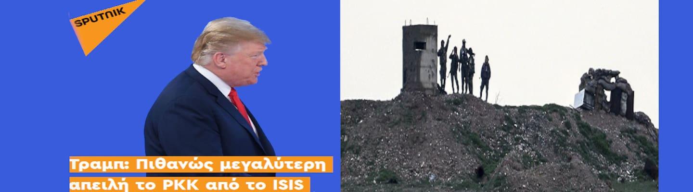 Τραμπ: «Μεγαλύτερη απειλή ο PKK από τον ISIS»