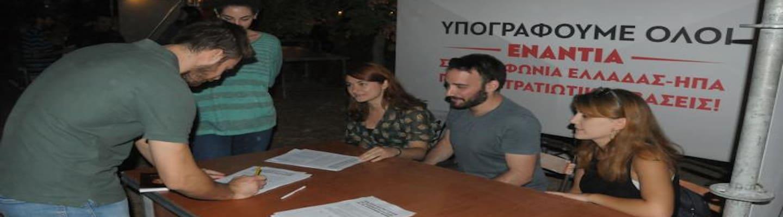 Υπογράφουμε όλοι ενάντια στη συμφωνία Ελλάδας - ΗΠΑ για τις βάσεις