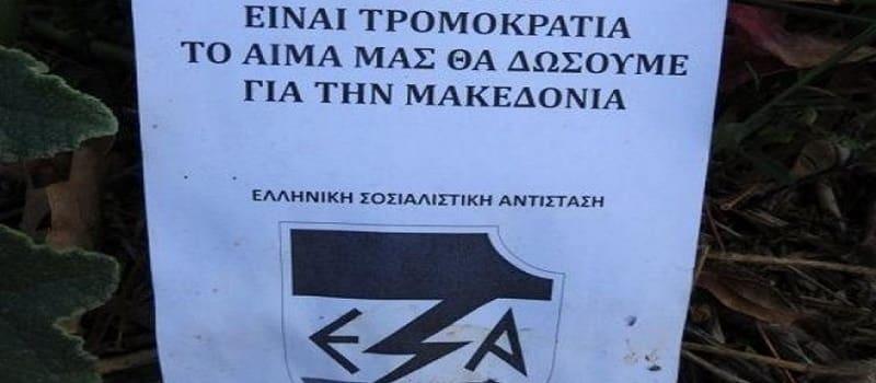 Φασίστες έστησαν ενέδρα σε στέλεχος της ΚΝΕ στον Γέρακα