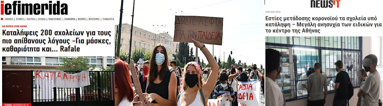 Χολή και λάσπη ενάντια στους μαθητές που αγωνίζονται