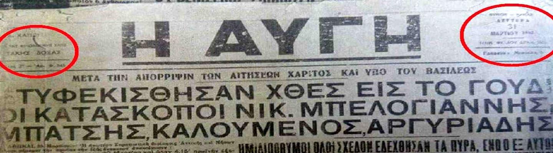 Χρυσαυγήτικη προβοκάτσια με την εφημερίδα «Αυγή»