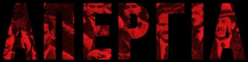 Σποτάκι του ΠΑΜΕ για την Απεργία στις 12 Γενάρη