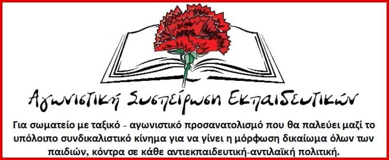 19ο Συνέδριο ΟΛΜΕ: Άνοδος για την «Αγωνιστική Συσπείρωση Εκπαιδευτικών»