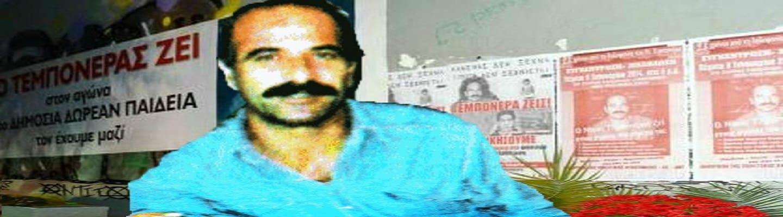 30 χρόνια από τη δολοφονία του Νίκου Τεμπονέρα