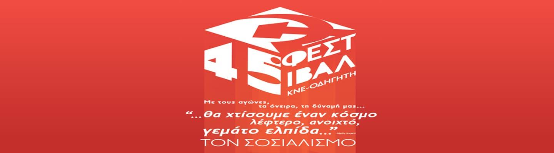 45ο Φεστιβάλ της ΚΝΕ – Το αναλυτικό πρόγραμμα σε Αθήνα και Θεσσαλονίκη!