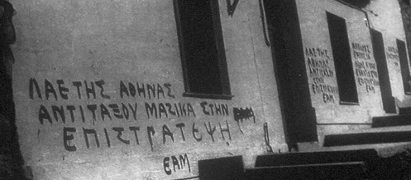 Λαέ της Αθήνας αντιτάξου στην επιστράτευση