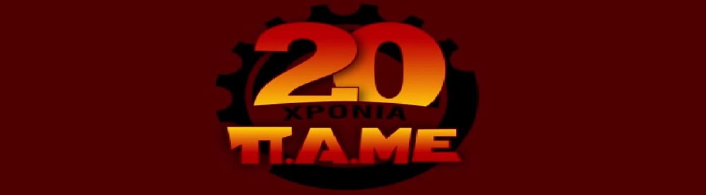 Βίντεο - Αφιέρωμα για τα 20 χρόνια από την ίδρυση του ΠΑΜΕ
