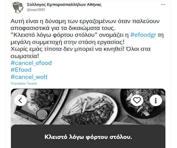 E-food: Κλειστό λόγω «φόρτου στόλου»