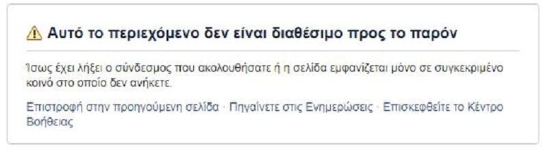 Facebook: «Ρίχνει» αντιιμπεριαλιστικές σελίδες επειδή εκφράζουν ...«μίσος»