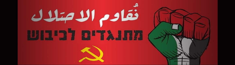 Ισραηλινοί κομμουνιστές καταδικάζουν την απόφαση Τραμπ