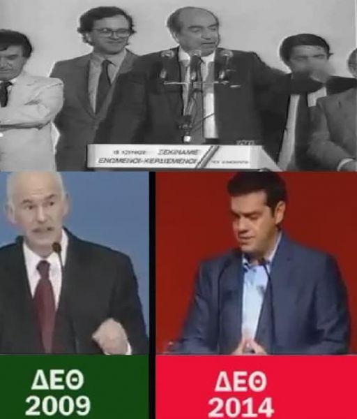 Αστοί πολιτικοί