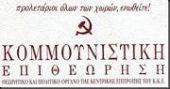 Κομμουνιστική Επιθεώρηση