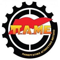 Έκτακτο: Κάλεσμα του ΠΑΜΕ στις 6μμ στη Κλαυθμώνος