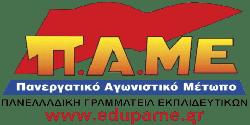 Πανελλαδική Γραμματεία Εκπαιδευτικών