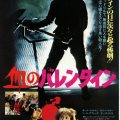 My Bloody Valentine (1981) Japanese Poster