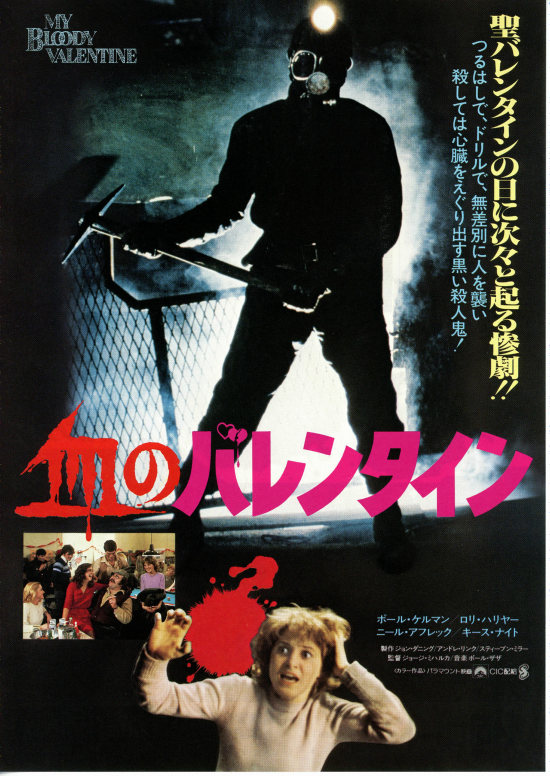 My Bloody Valentine (1981) Japanese Poster