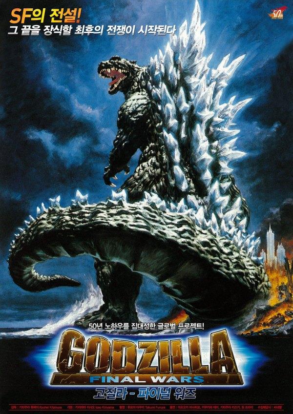 Godzilla Final Wars (2004) - Noriyoshi Ohrai Painting