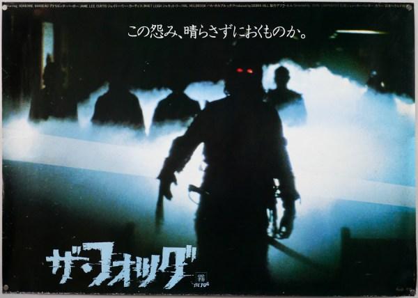 Scary Japanese Poster for John Carpenter's The Fog (1980)