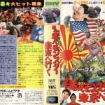 Japanese Toxic Avenger 2 VHS Box Art - Troma
