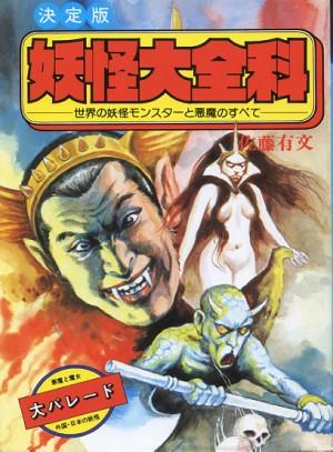 Yokai Encyclopedia (1980) by Sato Arifumi - Japanese Horror Books