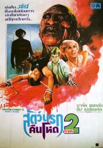 A Nightmare on Elm Street 2: Freddy's Revenge - Thai Poster