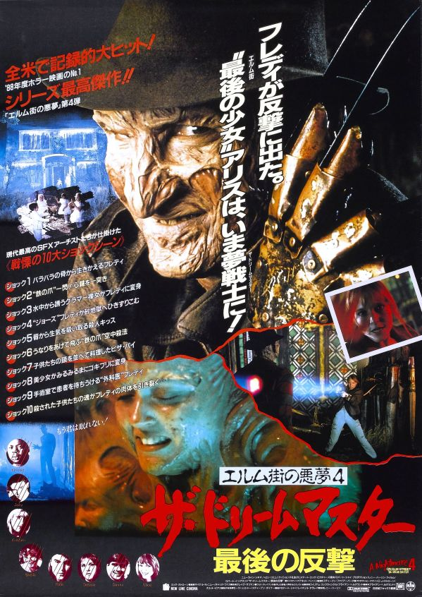A Nightmare on Elm Street 4: The Dream Master - Japanese Poster