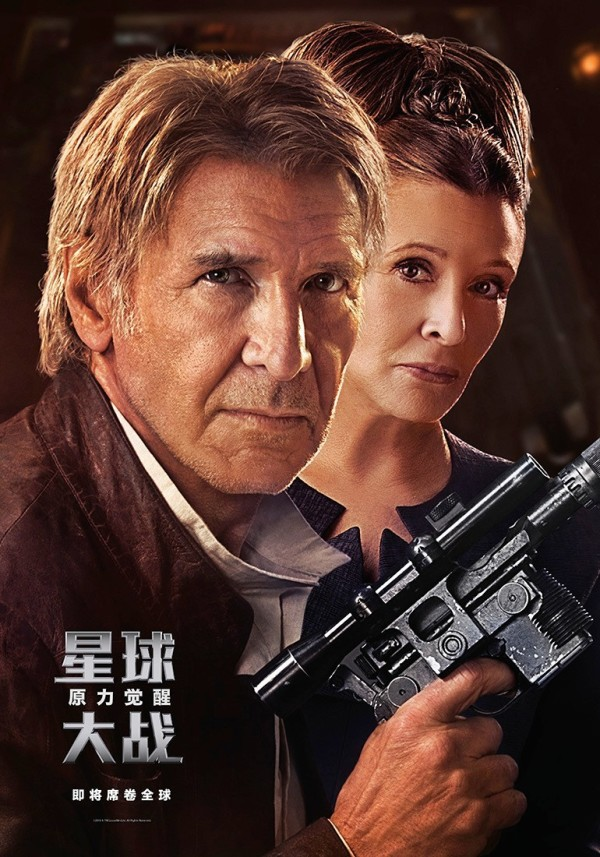 Chinese Star Wars The Force Awakens Poster - Han Solo and Leia