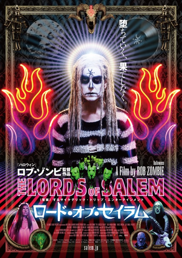 Japanese Poster for Rob Zombies The Lords of Salem (2013) by Yoshiki Takahashi