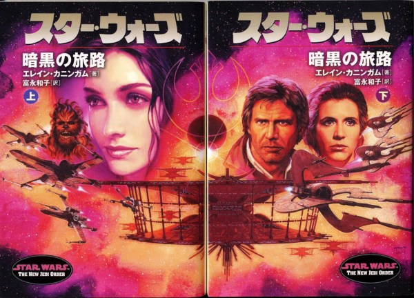 Star Wars The New Jedi Order - Japanese Cover Art by Tsuyoshi Nagano (6)