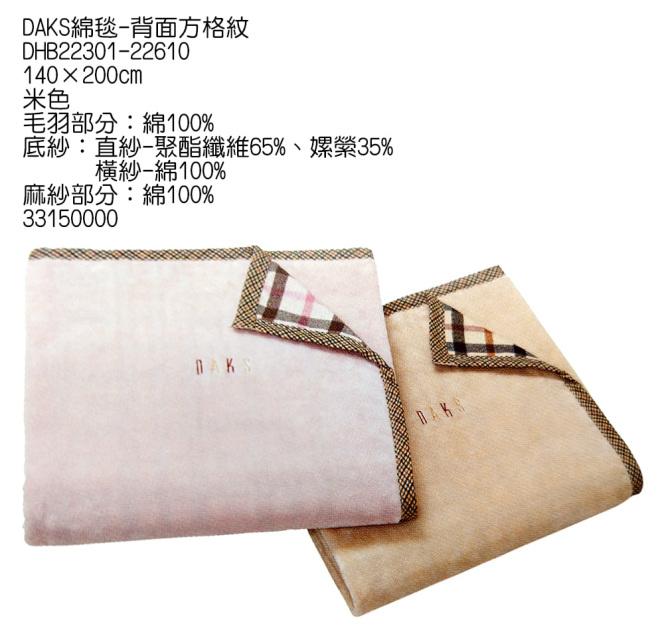 DHB22301-22610 DAKS綿毯-背面方格紋