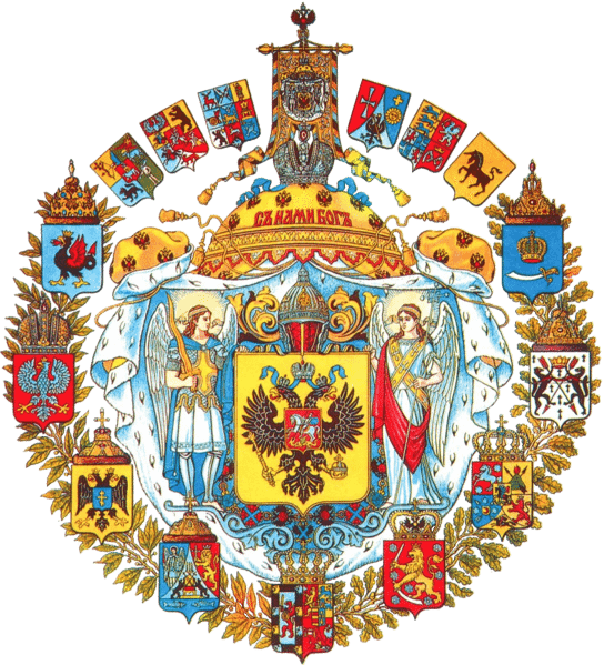 544px-Greater_coat_of_arms_of_the_Russian_empire