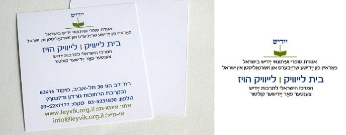 Image result for בית לייוויק