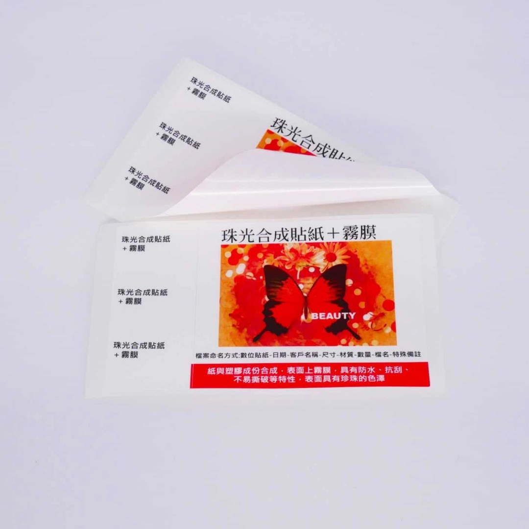 Pearly PP Synthetic Sticker with Matte Lamination