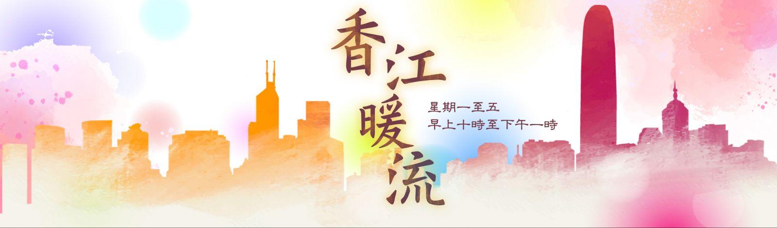 香港電臺網站 : 第五臺|香江暖流|《黃金世代》: 梁萬福醫生 (老人科專科醫生)(下)