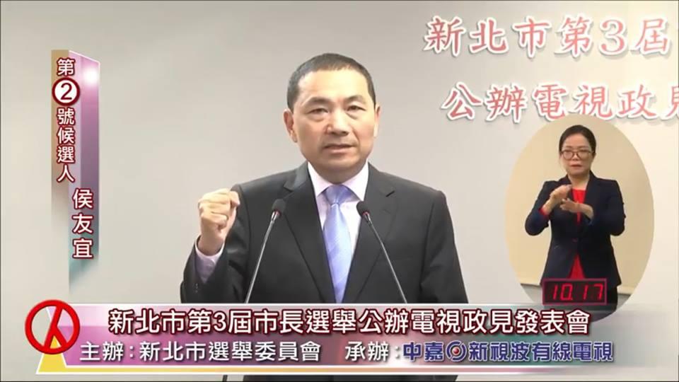 新北市長辯論 蘇攻購地爭議 侯打能源議題 - 新聞 - Rti 中央廣播電臺