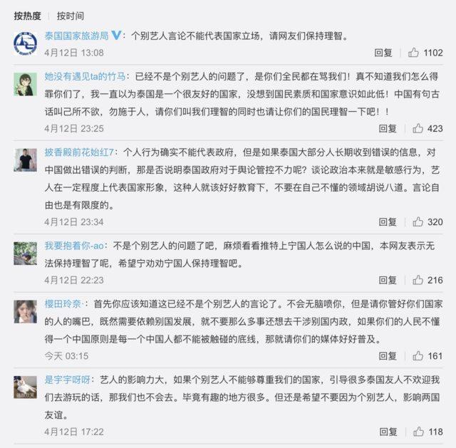 #nnevvy大戰!泰網友完封小粉紅 專家認凸顯區域對中國不滿 - 新聞 - Rti 中央廣播電臺