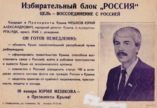 В 1994 году в Крыму прошли выборы президента, на которых победил руководитель Республиканской партии Крыма Юрий Мешков / Источник: politnavigator.net