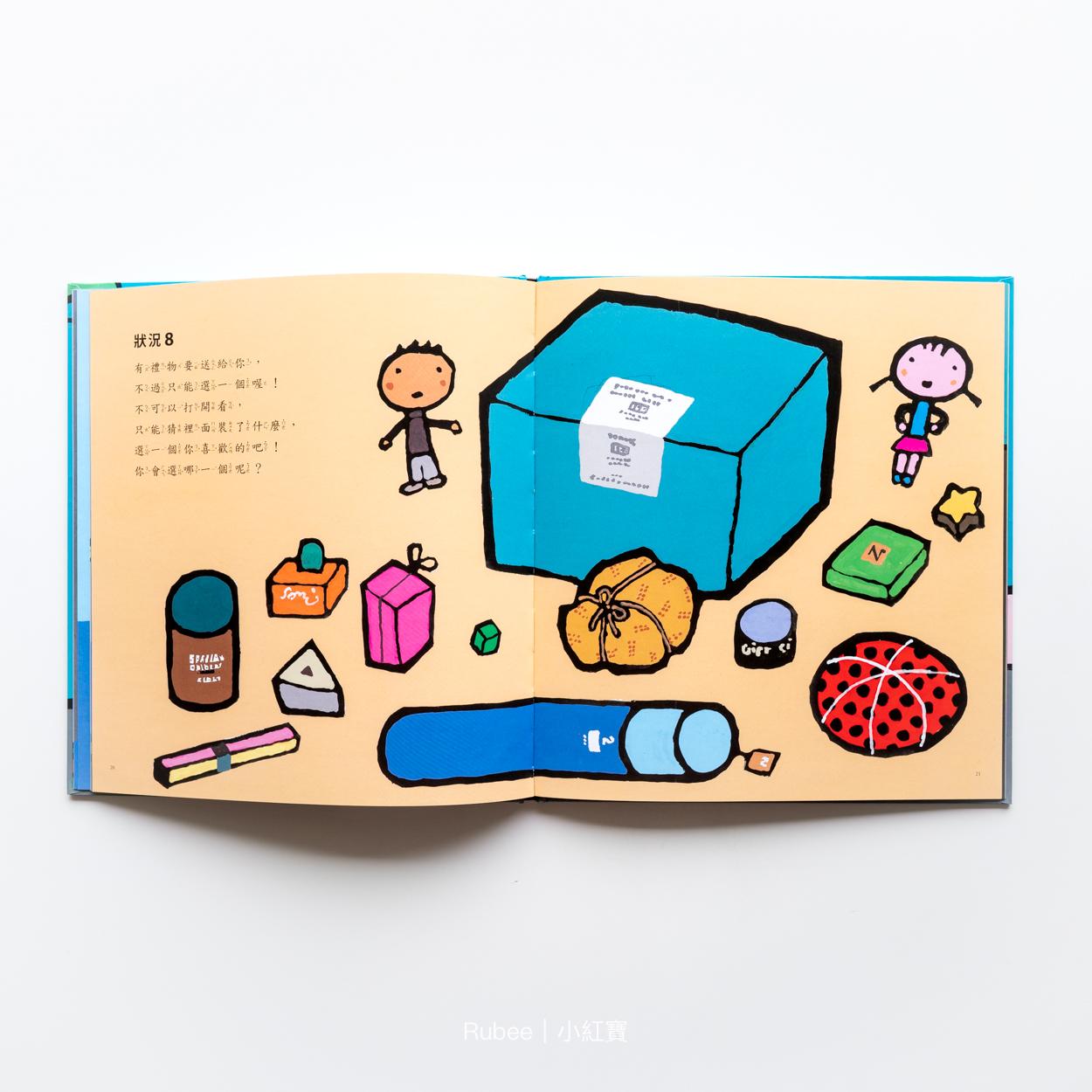 五味太郎繪本 遇到選擇時。你會怎麼做? – Rubee 親子共讀 – Rubee。小紅寳