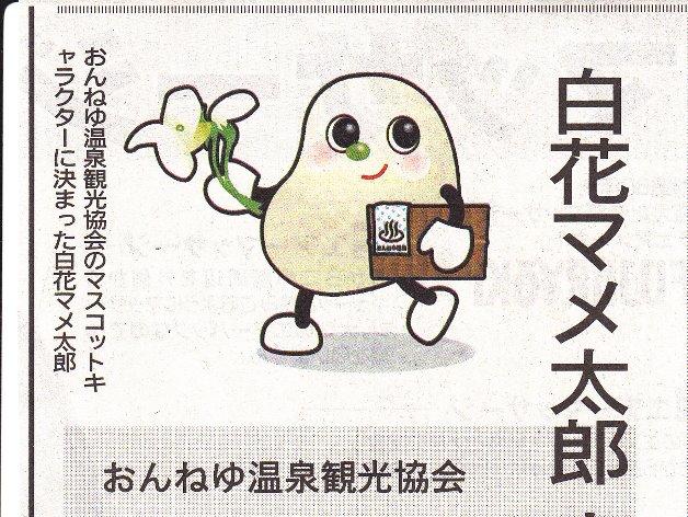 白花マメ太郎 おんねゆ温泉観光協会のマスコットキャラクターに決定