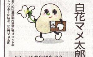 おんねゆ温泉観光協会のマスコットキャラクター 白花マメ太郎