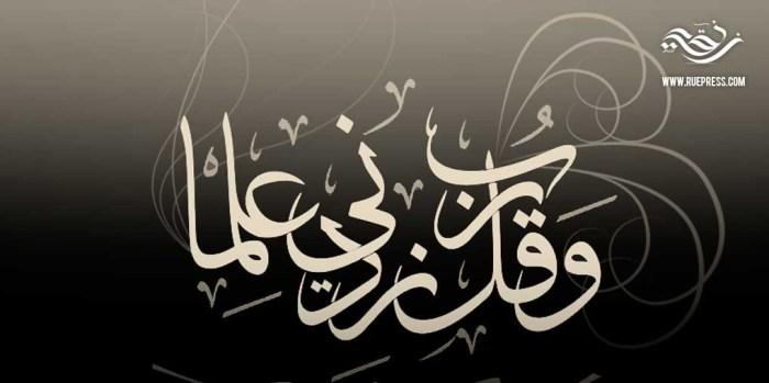 تعرف على أجمل حكم دينية إسلامية