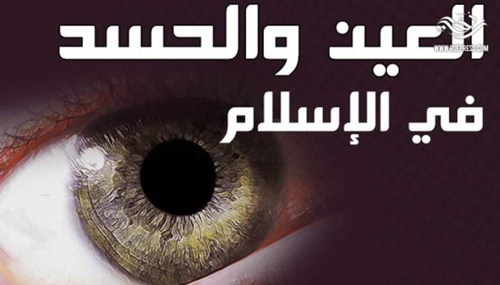 أدعيه ضد الحسد و العين لإبعاد شر الناس