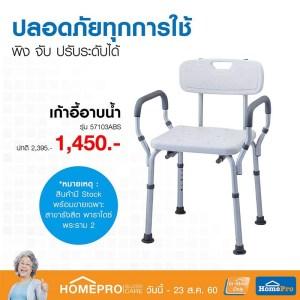HomePro - Thai Baumarkt Badestuhl für Senioren