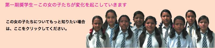 第一期奨学生-この女の子たちが変化を起こしていきます