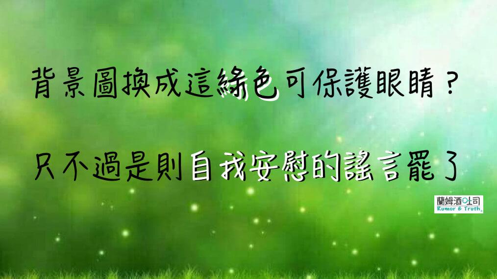 綠色背景圖